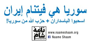 Naame Shaam protest banner - Arabic