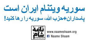 Naame Shaam protest banner - Farsi
