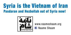 Naame Shaam protest banner - English