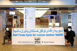 Naame Shaam protest at EU-Iran meeting - Vienna, 13 May 2014