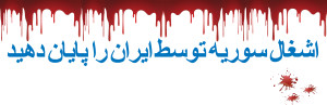 EndIranianOccupationOfSyria_Banner_Persian_HighRes